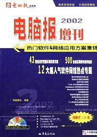 电脑报2002增刊(附热门软件)