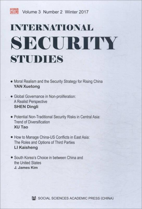 国际安全研究(2017年 第2辑 英文版)