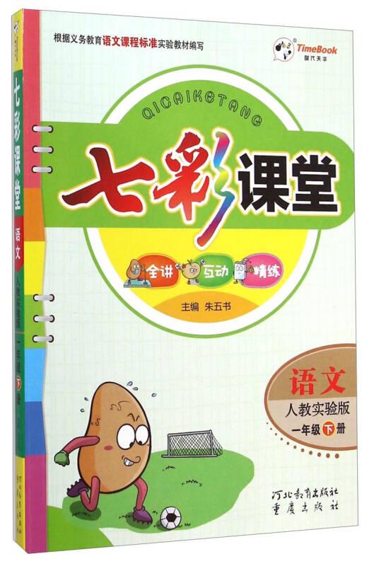 七彩课堂:语文(一年级下册 人教实验版)