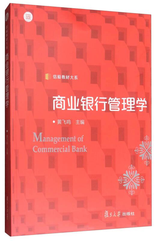 信毅教材大系:商业银行管理学