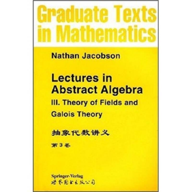 抽象代数讲义(第3卷)