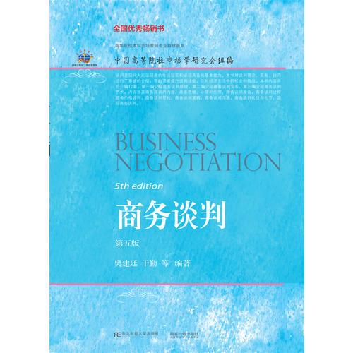 商务谈判(第五版)