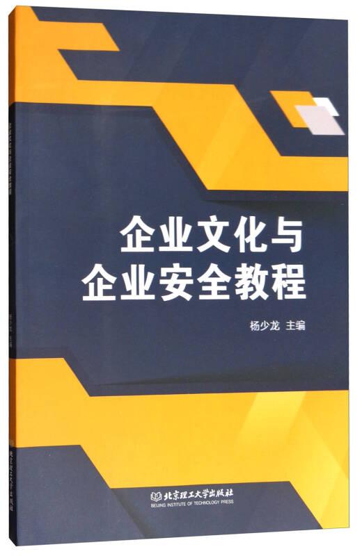 企业文化与企业安全教程