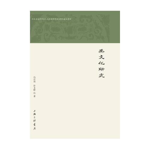 燕文化研究