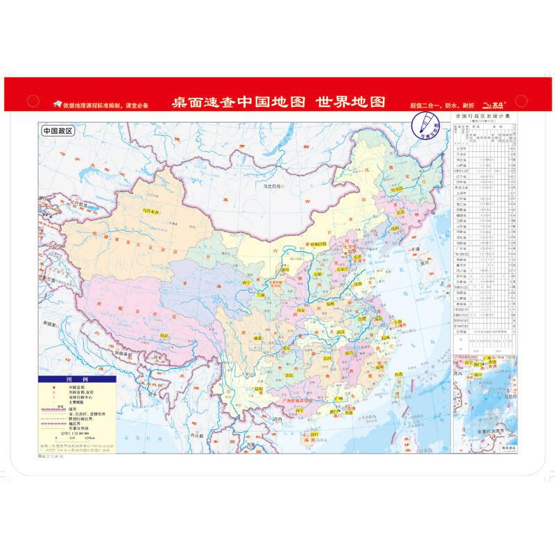 桌面速查:中国地图 世界地图(书包版 可擦写 一面中国一面世界)