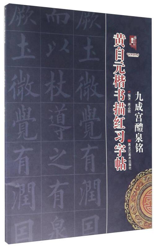 黄自元楷书描红习字帖 九成宫醴泉铭/书法系列丛书