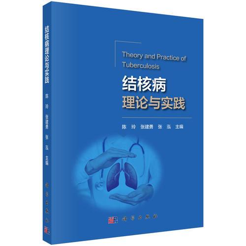 结核病理论与实践