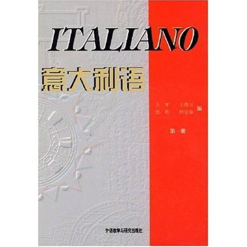 意大利语1