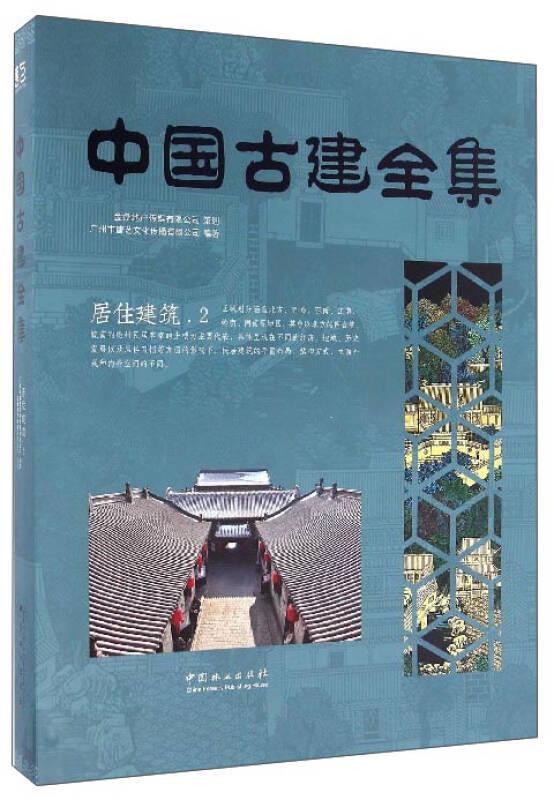 中国古建全集:居住建筑(2)