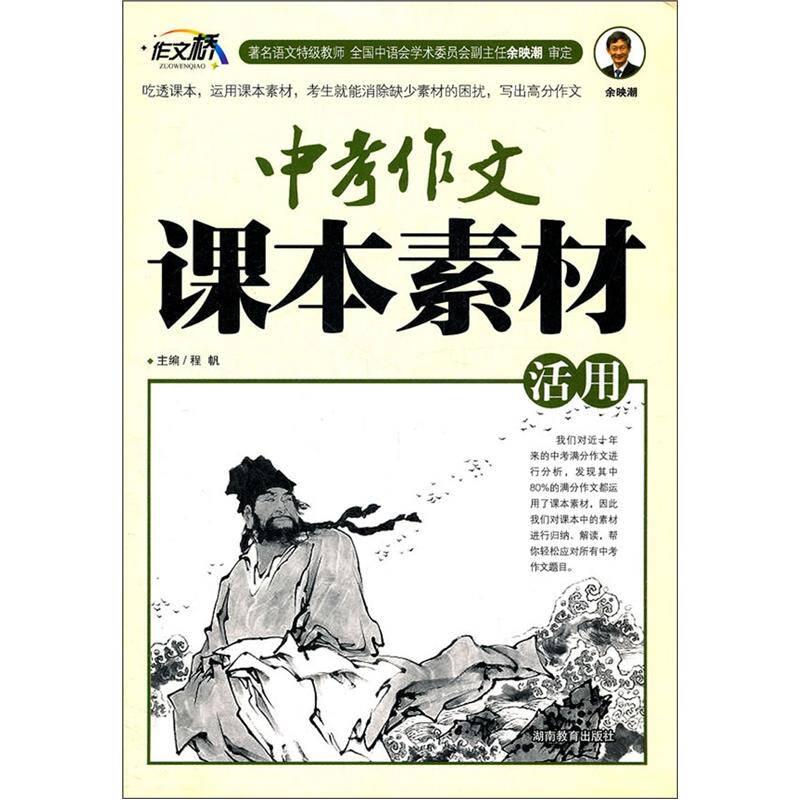 作文桥:中考作文课本素材活用