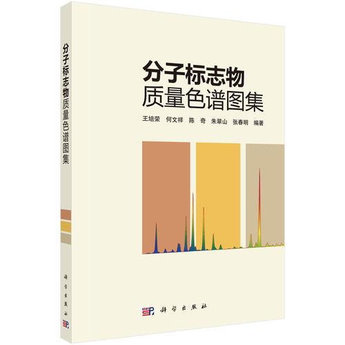 分子标志物质量色谱图集