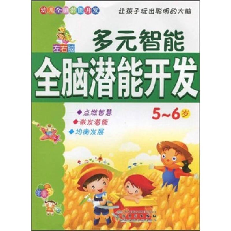 幼儿全脑潜能开发:左右脑多元智能全脑潜能开发(5-6岁)