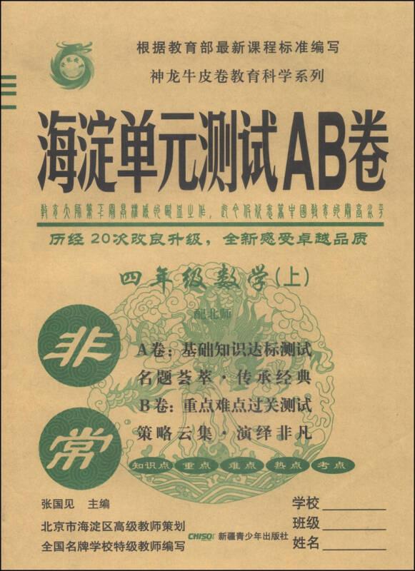 非常 海淀单元测试AB卷:四年级数学上(配北师)