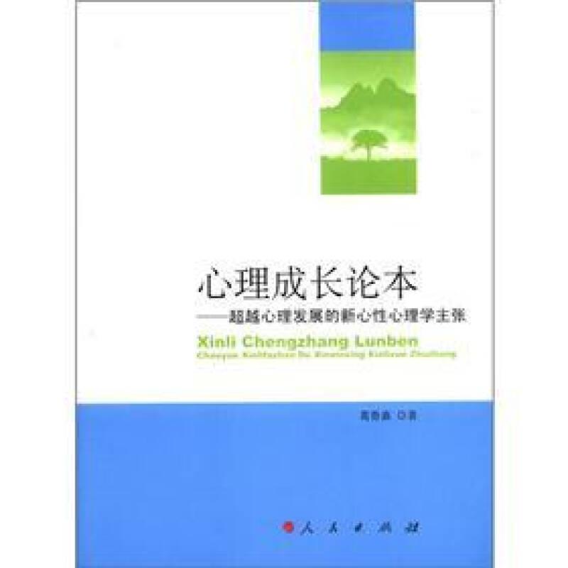 心理成长论本:超越心理发展的新心性心理学主张
