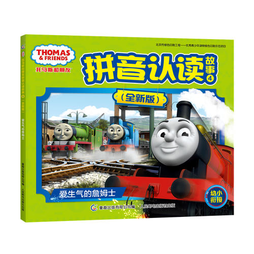 托马斯和朋友拼音认读故事4(全新版)爱生气的詹姆士