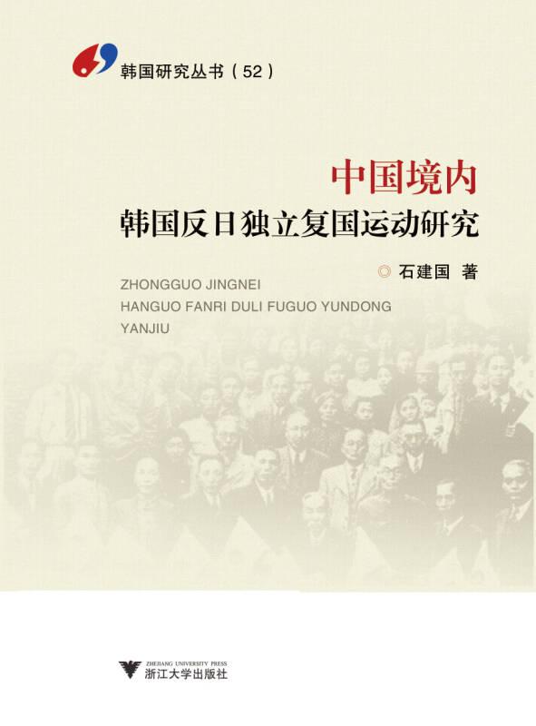 中国境内韩国反日独立复国运动研究(韩国研究丛书)