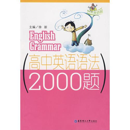 高中英语语法2000题