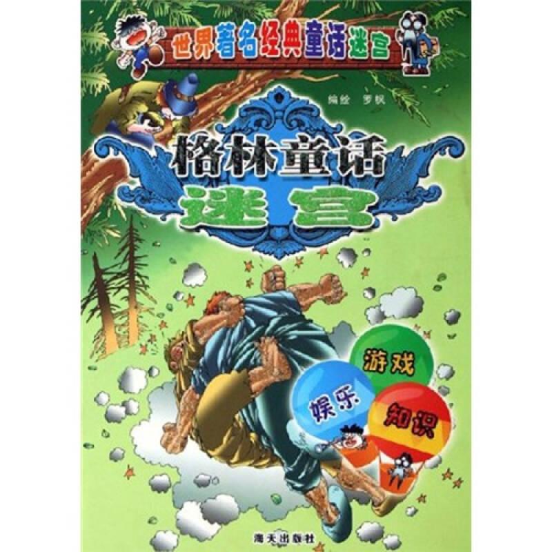 世界著名经典童话迷宫:格林童话迷宫