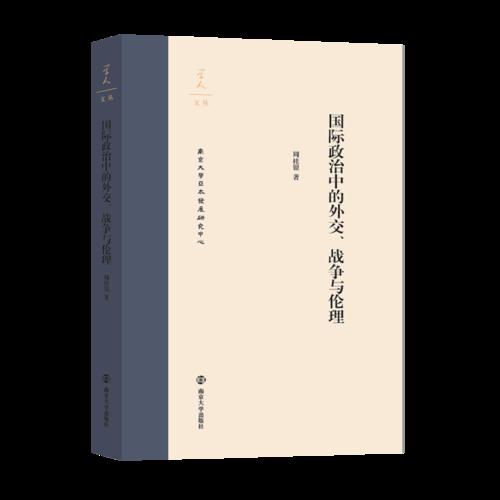学人文丛:国际政治中的外交、战争与伦理