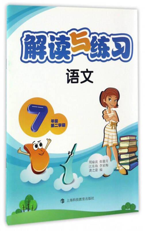 解读与练习:语文(七年级第二学期)