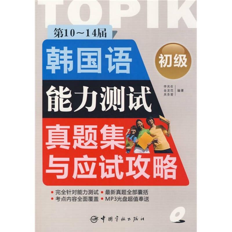 第10-14届韩国语能力测试真题集与应试攻略:初级