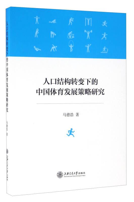 人口结构转变下的中国体育发展策略研究