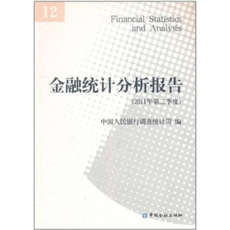 金融统计分析报告(2011年第2季度)