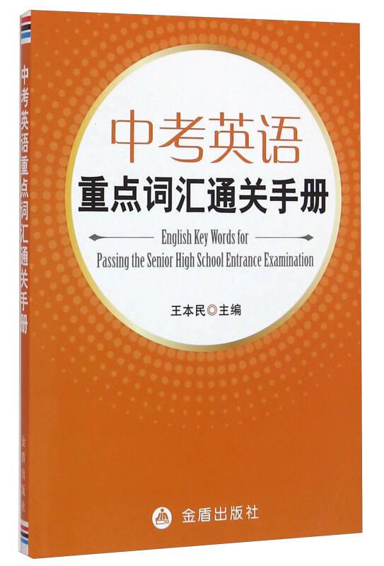 中考英语重点词汇通关手册