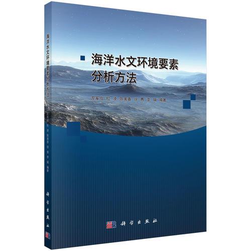 海洋水文环境要素分析方法