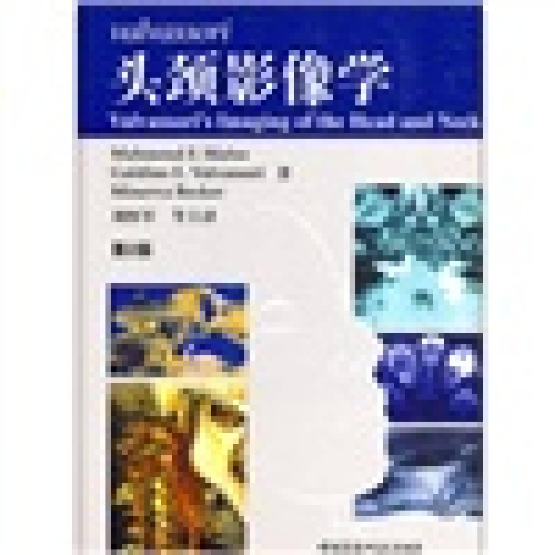 Valvassori头颈影像学(第2版)