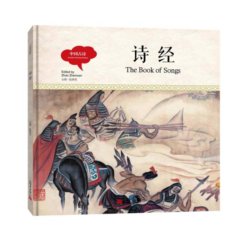幼学启蒙丛书-中国古诗·诗经(中英对照精装版)