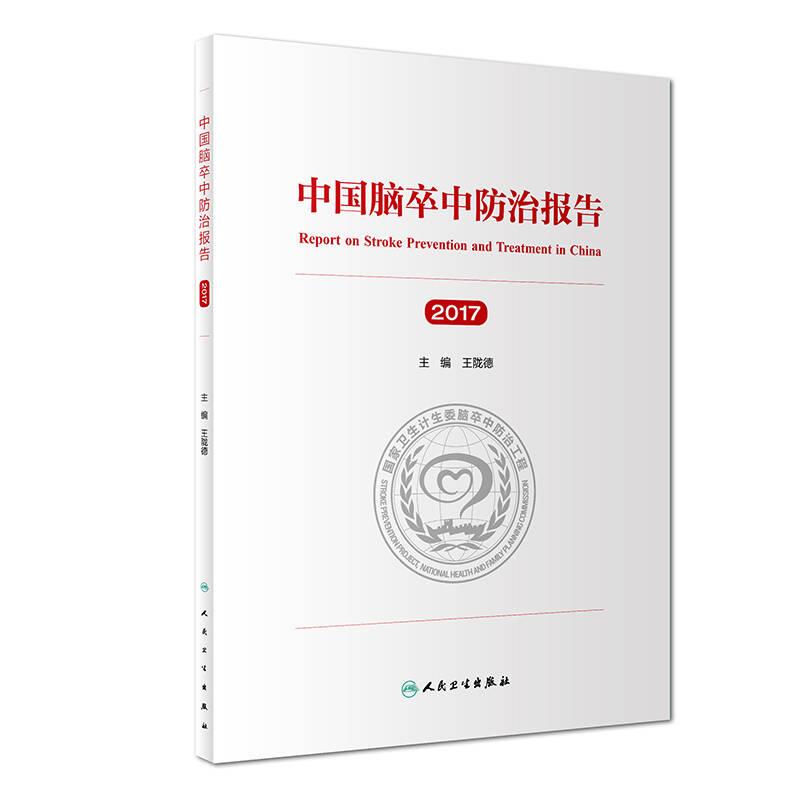 中国脑卒中防治报告(2017)
