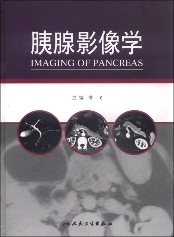 胰腺影像学