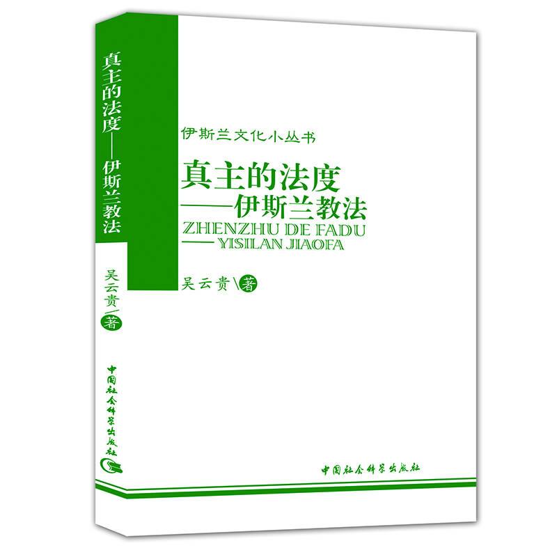 伊斯兰文化小丛书:真主的法度:伊斯兰教法