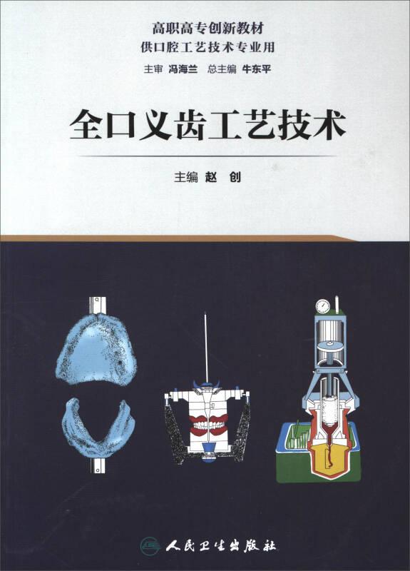 全口义齿工艺技术(供口腔工艺技术专业用)/高职高专创新教材