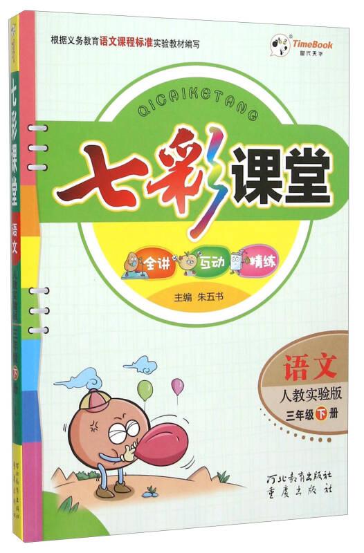 七彩课堂:语文(三年级下 人教实验版)