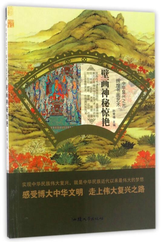 壁画神秘惊艳/中华复兴之光 辉煌书画艺术