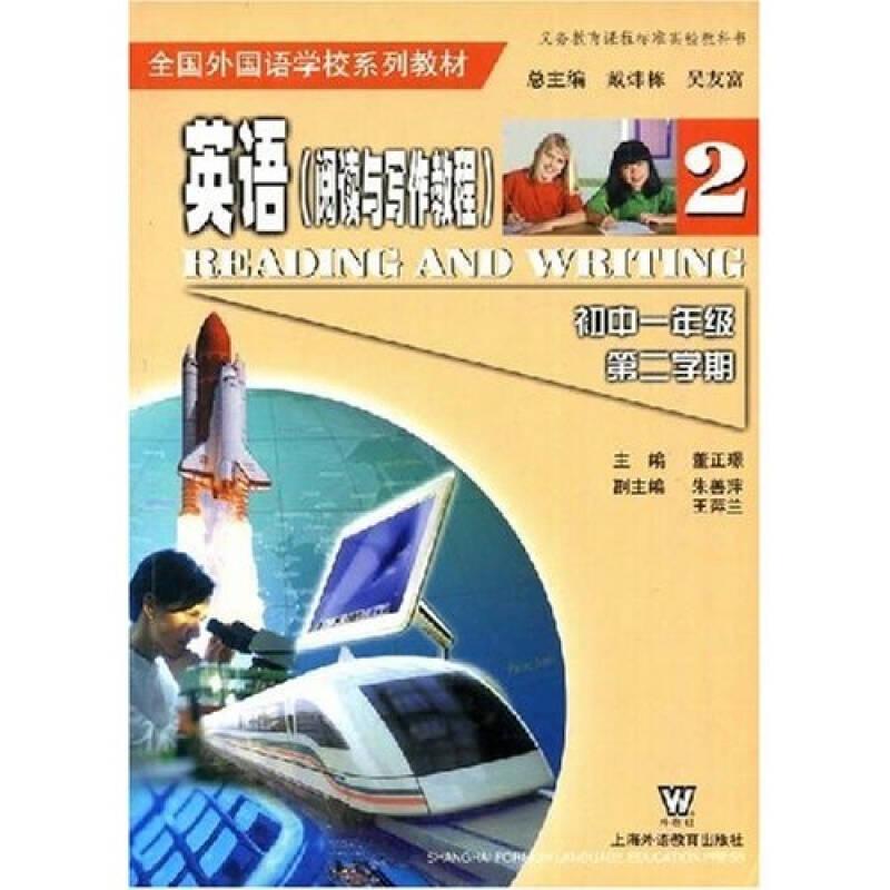 全国外国语学校系列教材:英语阅读与写作2(初1)(第2学期)