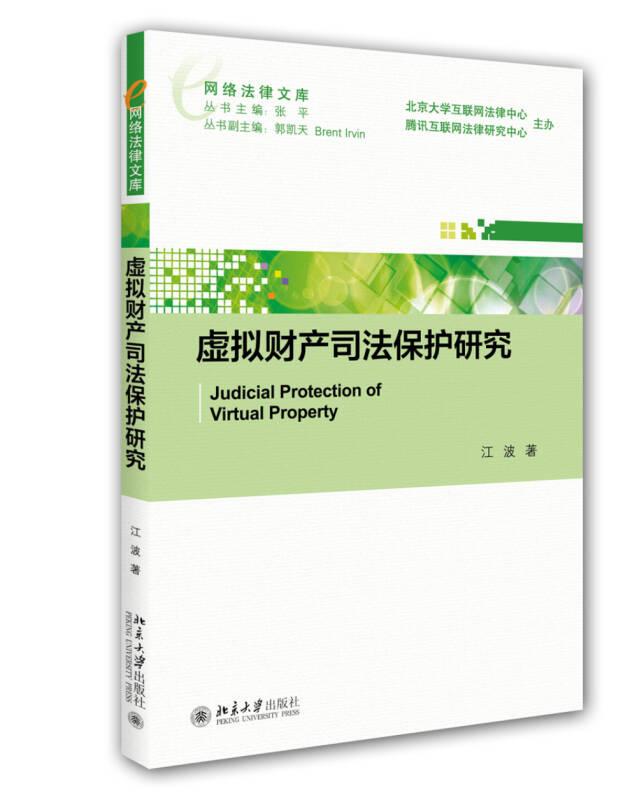 虚拟财产司法保护研究
