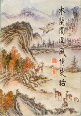 木兰围场风情史话