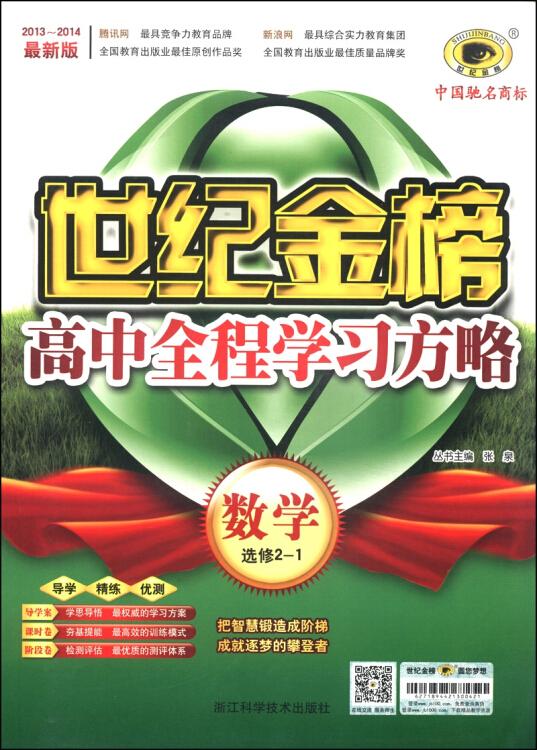 世纪金榜·高中全程学习方略:数学(选修2-12013-2014最新版)