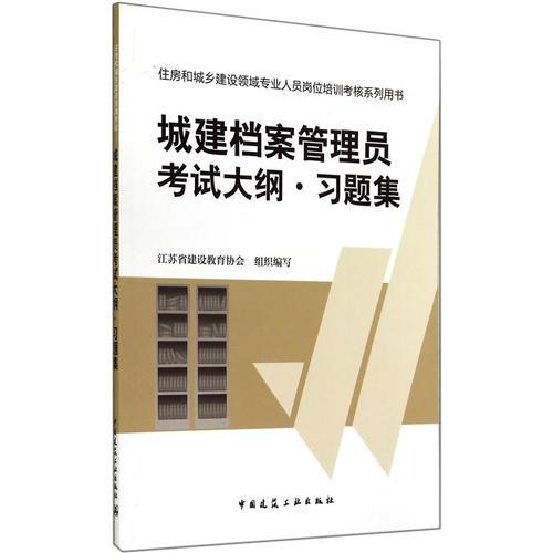 住房和城乡建设领域专业人员岗位培训考核系列用书城建档案管理员考试大纲 习题集