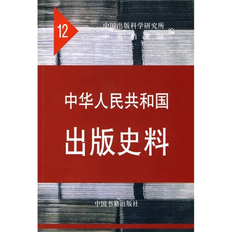 中华人民共和国出版史料(1962-1963)(12)