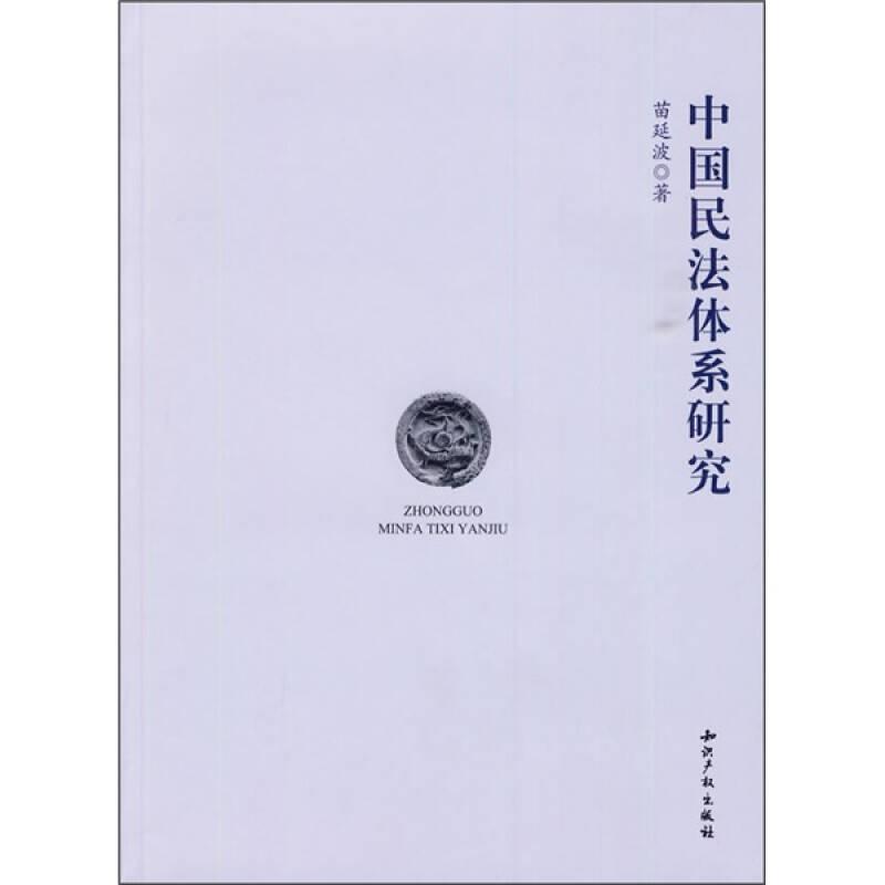 中国民法体系研究