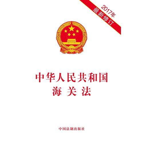 中国海关_中华人民共和国海关法的法律修订