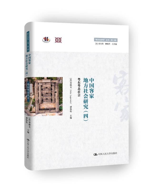 """中国客家地方社会研究(四)·粤东粤北社会/""""跨文化研究""""丛书(第二辑)"""