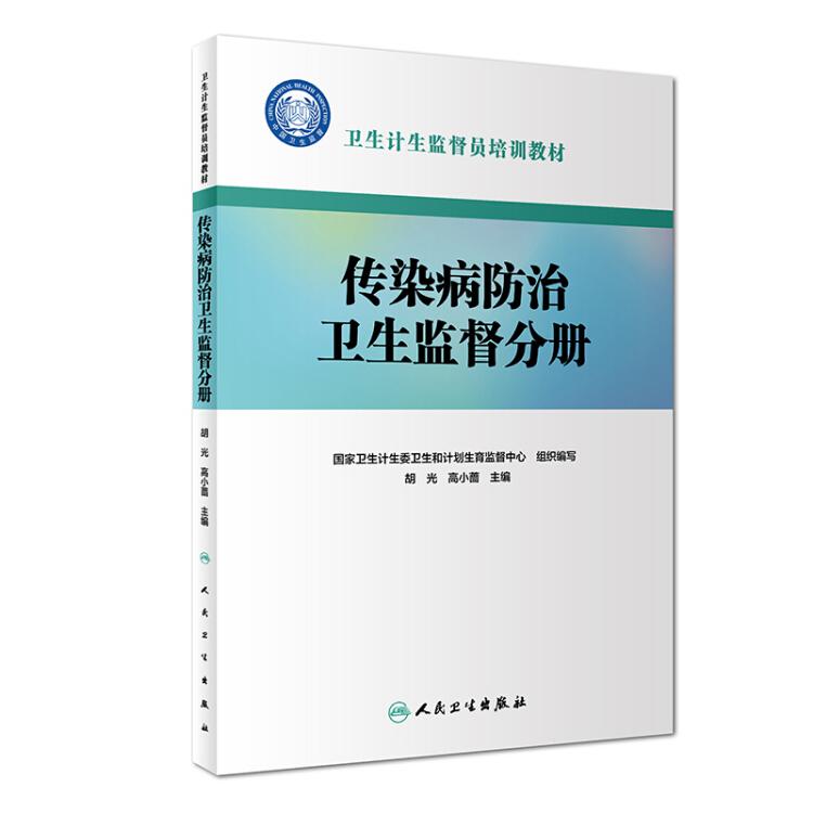 卫生计生监督员培训教材·传染病防治卫生监督分册