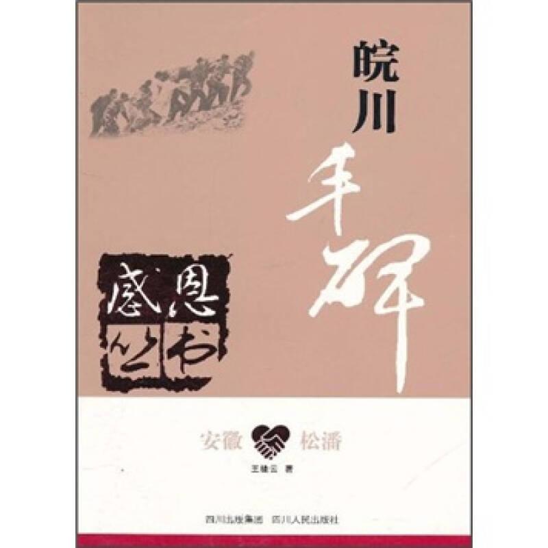 安徽松潘:皖川丰碑