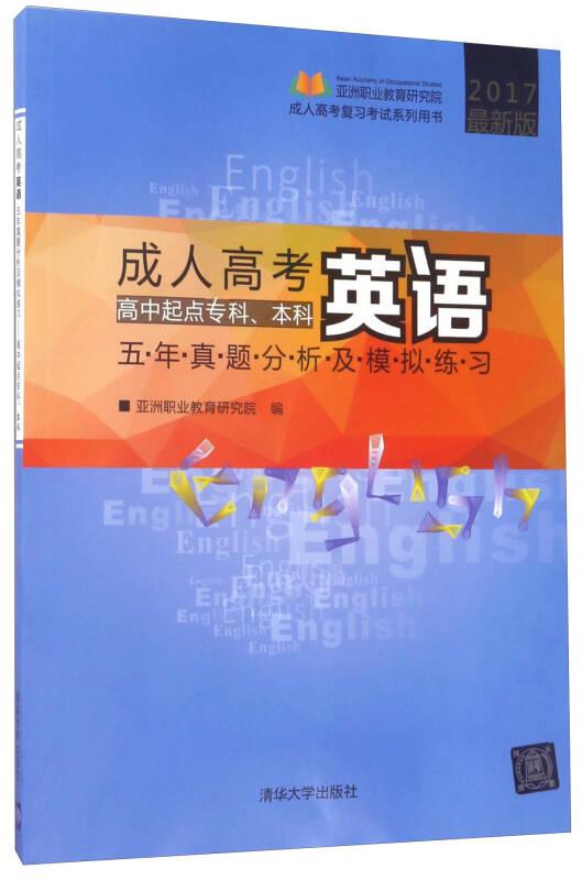 成人高考英语五年真题分析及模拟练习(高中起点专科、本科 2017最新版)/成人高考复习考试系列用书