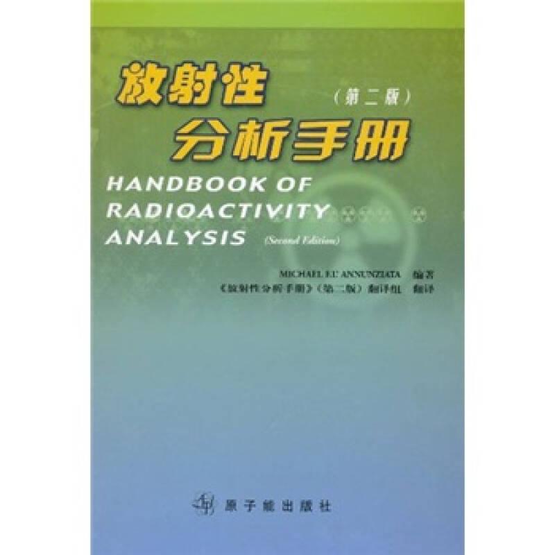 放射性分析手册(第2版)